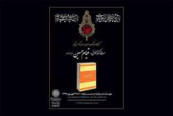 مسابقه کتابخوانی «قیام حسین(ع)» برگزار میشود