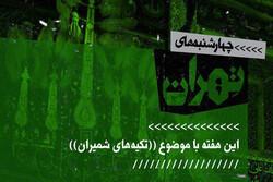 تکیههای شمیران در چهارشنبههای تهران معرفی و بررسی میشوند