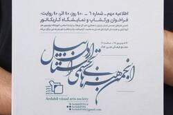 نمایشگاه کاریکاتور «۴۰روز،۴۰ اثر،۴۰روایت» در اردبیل برگزار میشود