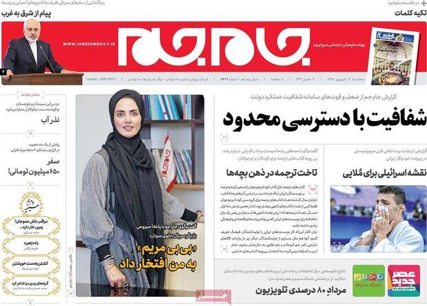 صفحه اول روزنامههای ۱۲ شهریور ۹۸