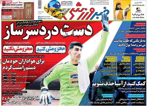 صفحه اول روزنامههای ورزشی ۱۲ شهریور ۹۸