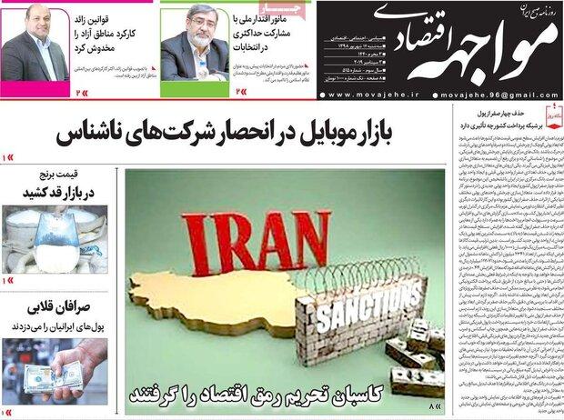صفحه اول روزنامههای اقتصادی ۱۲ شهریور ۹۸