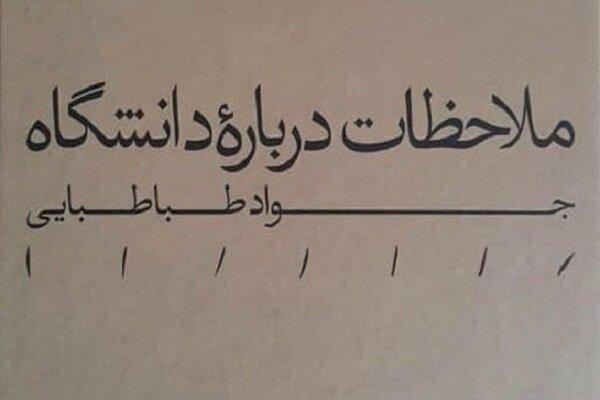 «ملاحظات درباره دانشگاه» منتشر شد/ تازهترین اثر سیدجواد طباطبائی