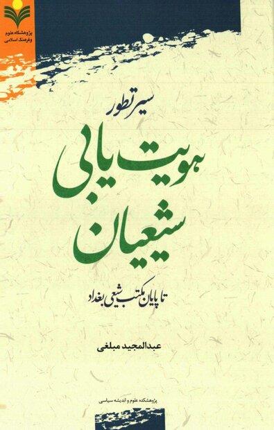 سیر تطور هویت یابی شیعیان تا پایان مکتب شیعی بغداد منتشر شد
