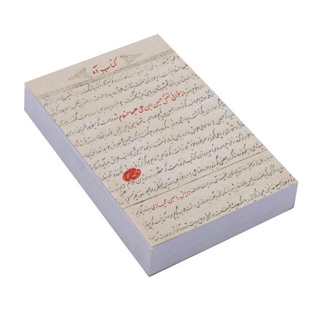 کتاب «آه»، بازخوانی مقتل امام حسین علیهالسلام