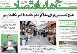 صفحه اول روزنامههای اقتصادی ۱۳ شهریور ۹۸