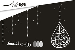 شیعه شدن یک ناصبی با اشک بر امام حسین علیه السلام
