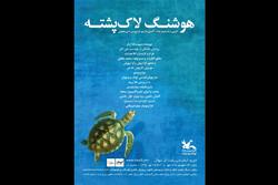 اجرای نمایش «هوشنگ لاکپشته» در مرکز تئاتر کانون