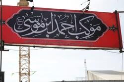 آغاز فعالیت موکب احمدبن موسی(ع) در بینالحرمین شیراز