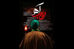 نماهنگ «قاب آه» با صدای محمد معتمدی منتشر شد