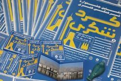 آغاز به کار نخستین جشنواره فرهنگی هنری گردشگری شهری