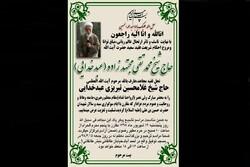مراسم ترحیم آیتالله محمدتقی مجتهدزاده عبدخدایی