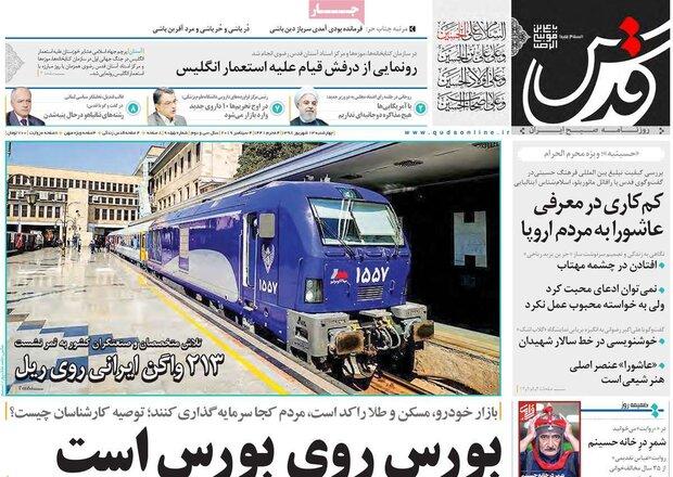 صفحه اول روزنامههای ۱۳ شهریور ۹۸
