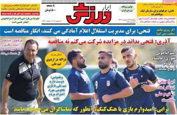 صفحه اول روزنامههای ورزشی ۱۳ شهریور ۹۸