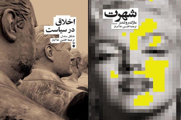 «اخلاق در سیاست» و «شهرت» به چاپهای دوم و سوم رسیدند