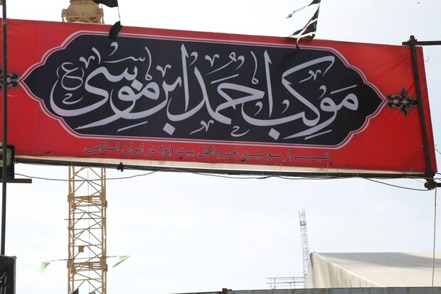 ۶۰ هزار نفر در موکب احمد بن موسی(ع) اسکان داده شدند