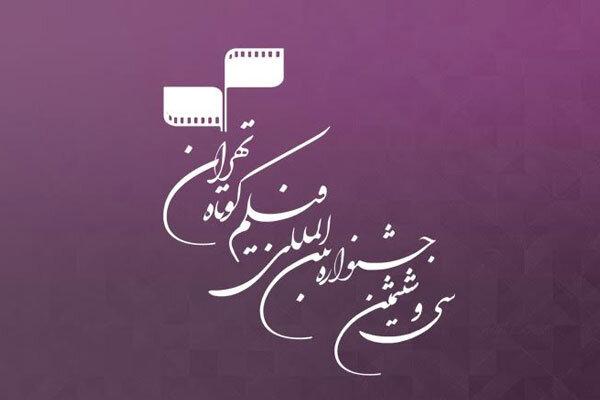 Press conference for 36th Tehran Intl. Short Filmfest.