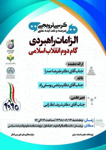 کرسی ترویجی الزامات راهبردی گام دوم انقلاب اسلامی برگزار می شود