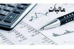 درآمدهای مالیاتی دولت ۲۸ درصد رشد کرد