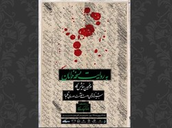 پنجمین نمایشگاه شبیهنامههای دستنوشت دوره قاجار برگزار می شود