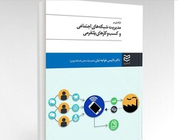 درآمدی بر مدیریت شبکههای اجتماعی و کسب و کارهای پلتفرمی