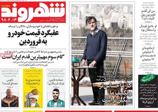 صفحه اول روزنامههای ۱۴ شهریور ۹۸