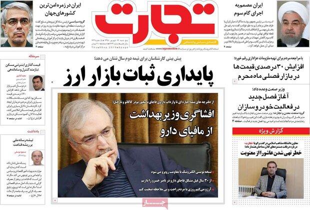 صفحه اول روزنامههای اقتصادی ۱۴ شهریور ۹۸