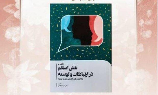 کتاب «نقش اسلام در ارتباطات و توسعه» معرفی و بررسی میشود