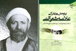 انتشار چاپ سوم «پژوهشهای قرآنی علامه شعرانی»/شمارگان ۱۵۰ نسخه