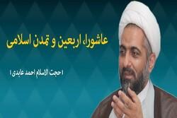 عاشورا، اربعین و تمدن اسلامی