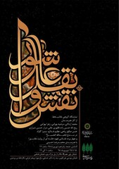 """Image and Story of Ashura"""