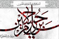 مراسم تاسوعا و عاشورای حسینی در مسجد دانشگاه تهران برگزار می شود