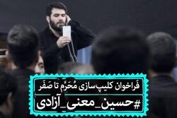 فراخوان کلیپ سازی محرم تا صفر با هشتگ #حسین _معنی _آزادی