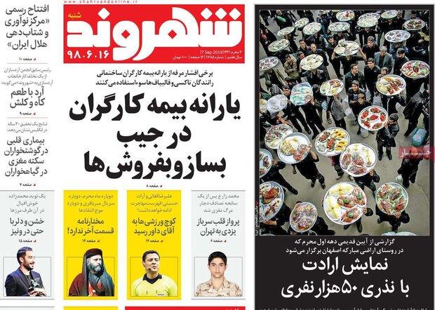صفحه اول روزنامههای ۱۶ شهریور ۹۸