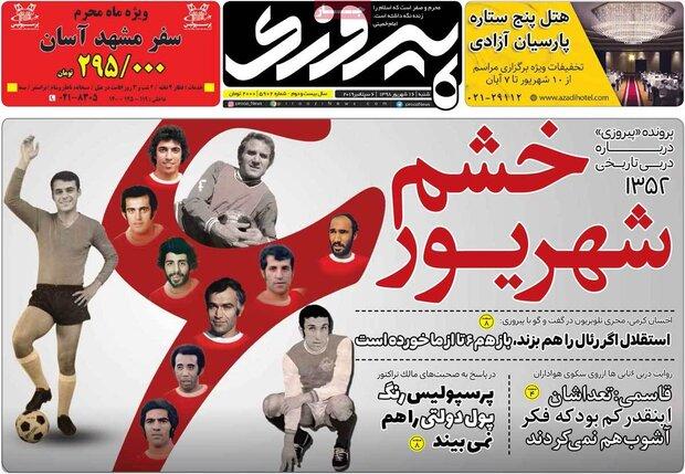 صفحه اول روزنامههای ورزشی ۱۶ شهریور ۹۸