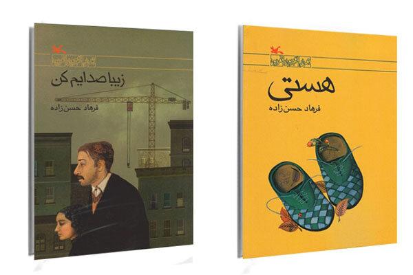 فروش حق نشر دو کتاب فرهاد حسنزاده به یک ناشر چینی