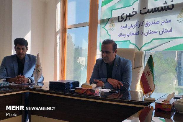 ۱۵۰۰ فقره تسهیلات اشتغالزایی در استان سمنان پرداخت شد