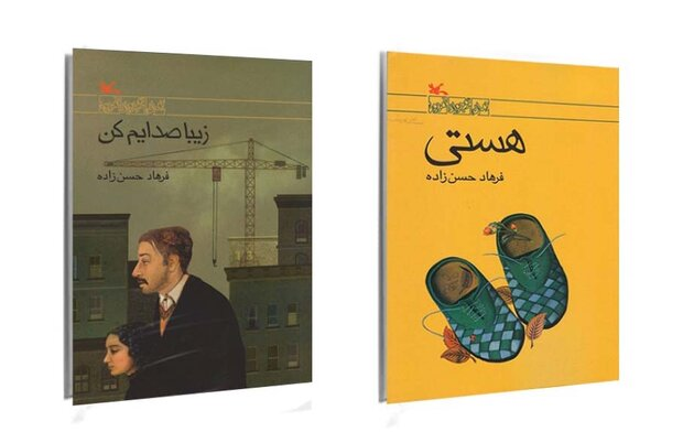 "China's Writers Publishing House buys rights to Persian novels ""Hasti"", ""Call Me Ziba"""