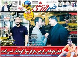 صفحه اول روزنامههای ورزشی ۱۷ شهریور ۹۸