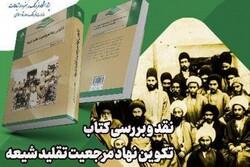 کتاب «تکوین نهاد مرجعیت تقلید شیعه» نقد میشود