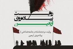 روایتی مردمشناسانه و جامعهشناختی پیادهروی اربعین منتشر می شود