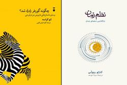 «نشر نو» ترجمه دو کتاب فیزیک و زیستشناسی را به چاپ دوم رساند