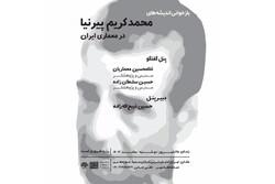 بازخوانی اندیشههای «محمدکریم پیرنیا» در معماری ایران