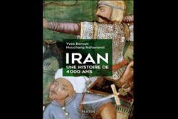 «ایران؛ یک تاریخ چهار هزار ساله» منتشر شد
