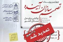 چهارمین رویداد «تصمیم سازان آینده» برگزار می شود