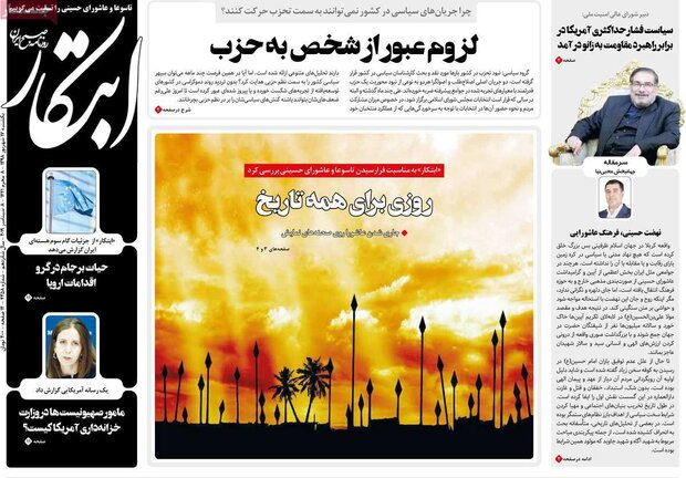 صفحه اول روزنامههای ۱۷ شهریور ۹۸