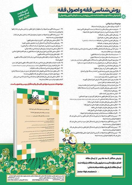 فراخوان مقاله فصلنامه علمی پژوهشی جستارهای فقهی و اصولی منتشر شد