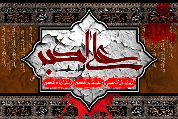حضرت علیاکبر(ع) الگوی غیرت و دینمداری برای جوانان است