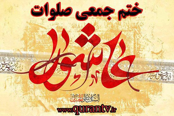 برگزاری طرح ختم جمعی صلوات در ایام عزاداری سیدالشهدا (ع)