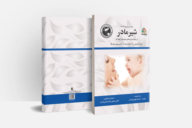 توزیع کتاب حمایت و ترویج تغذیه با شیر مادر در بیمارستانها